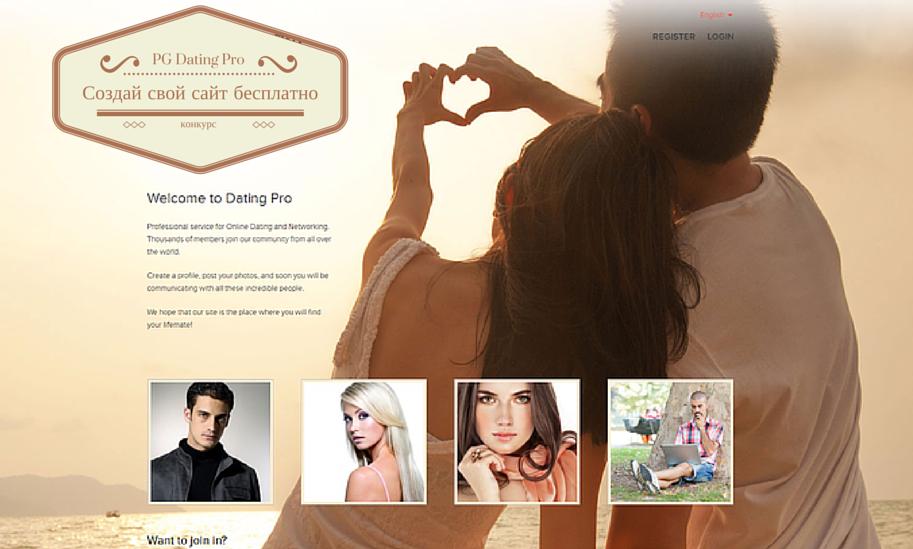 я потеряла свой сайт знакомств