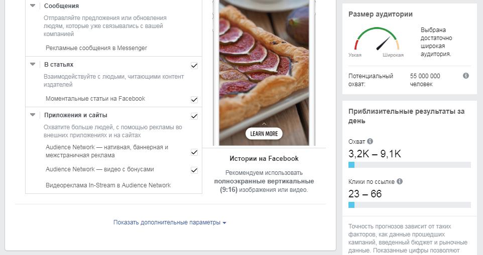 facebook_ads_img12